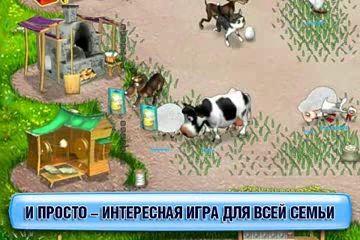 Скачать на андроид игру веселая ферма 3
